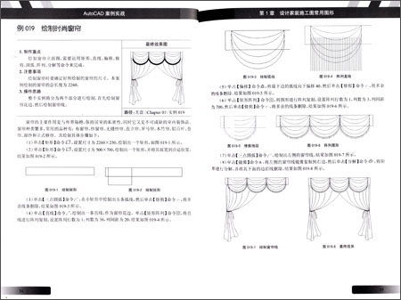 凤凰建筑数字设计师系列:autocad案例实战(附光盘)