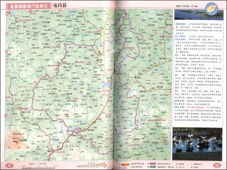 《(2014年)海南省地图册》