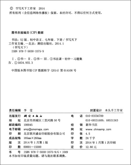书写天下 书法:初中语文7年级下册(苏教版)\/书写