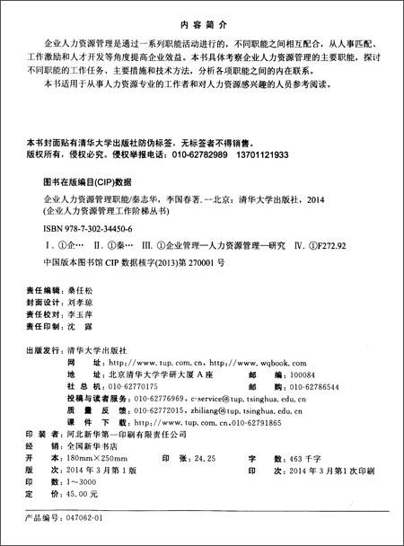 企业人力资源管理职能\/秦志华\/清华大学出版社