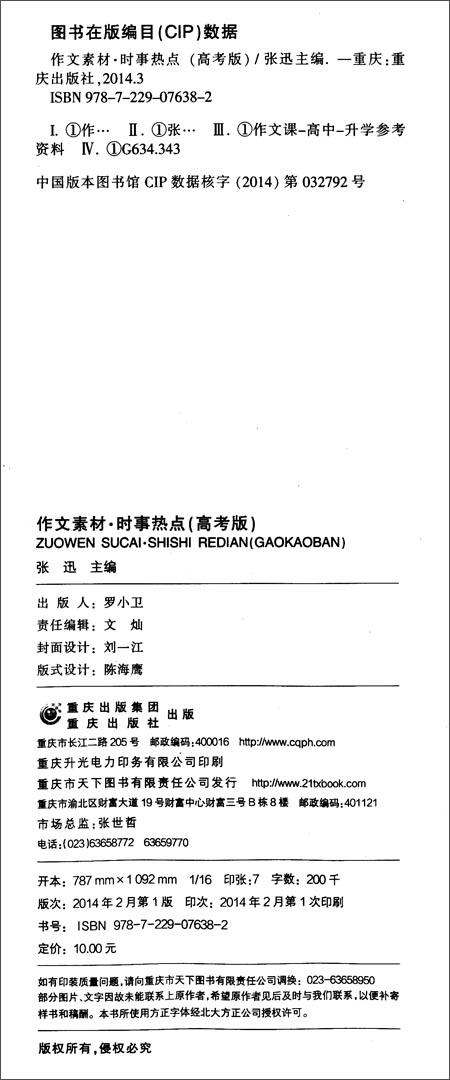 《(2014)作文素材:时事热点(高考版)》 孔庆东, 张迅