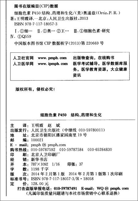 《细胞色素P450结构、药理和生化(翻译版)》