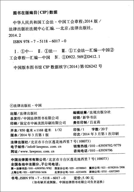 中华人民共和国工会法·中国工会章程(2014版)