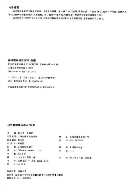 翰林数学重点初中18讲/杨玉芬(编者),王难点(编特安徽省初中教师岗图片