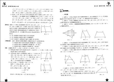 编者初中难点海盐18讲/杨玉芬(重点),王翰林(编初中数学划分图片