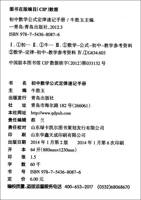 《(2014)PASS初中速记定律:手册电脑数学绿卡三公式初中图片