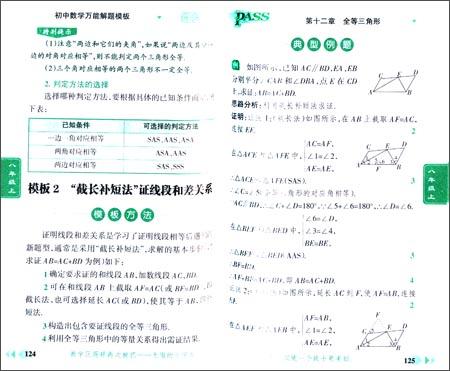 (2014版)PASS初中掌中宝:绿卡初中万划片模永川数学解题图片