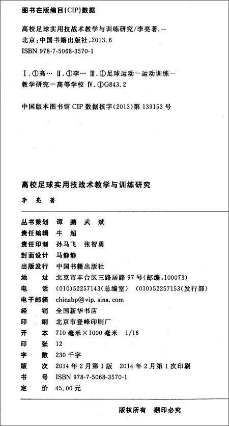《高校足球实用技战术教学与训练研究》 李亮