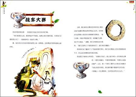 恐龙帝国/森林童话