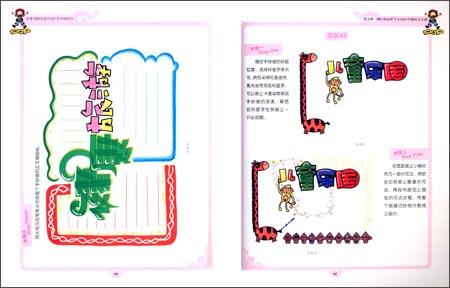 绘POP手抄报设计 徐冰 青岛出版社 字体 版式 设计 艺术 摄影 图书