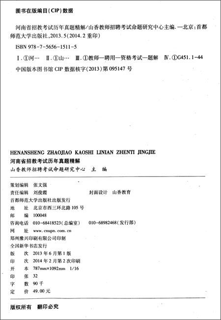 (2014)河南省招教考试历年真题精解\/山香教师
