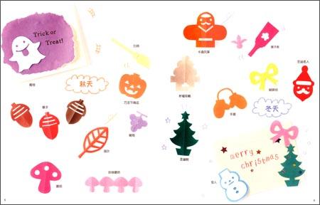 《289款简单可爱的四季主题剪纸(附原大彩纸10张)》