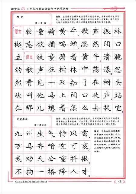 庞中华硬笔书法系列:小学生必背古诗词·楷书钢笔字帖图片
