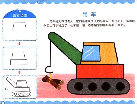 2-6岁适用-交通工具-我爱简笔画