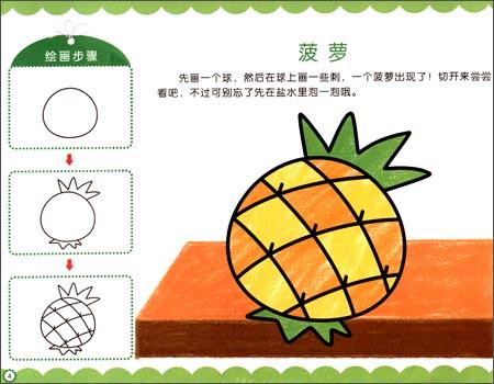 趣味識字簡筆畫.水果蔬菜