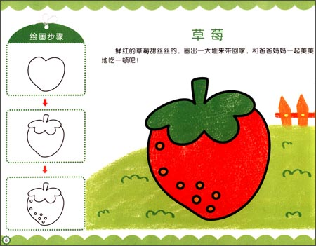 2-6岁适用-水果蔬菜-我爱简笔画 -本社 (新博)