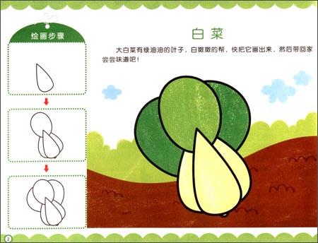 图书|幼儿启蒙 |幼儿简笔画:蔬菜水果-掌上1号店