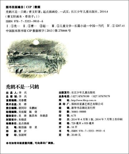 曹文轩画本 草房子 套装共9册 曹文轩
