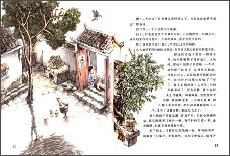 299减70曹文轩画本——草房子