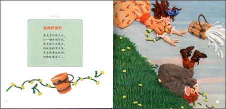 芭芭拉·瑞德橡皮泥绘本系列:鹅妈妈的歌谣