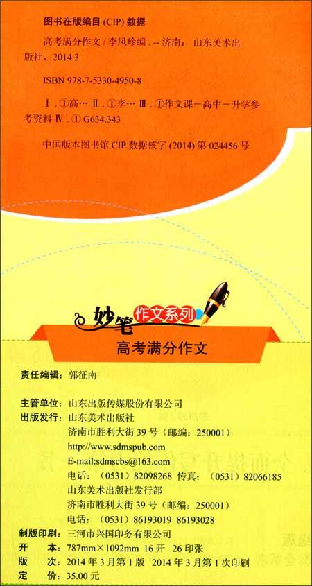 中辰教育·妙笔作文:高考满分作文(升级版)