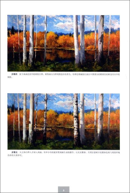 《剖析油画的奥秘:写实白桦树》 解中才【摘要 书评