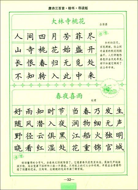 司马彦字帖·唐诗三百首·钢笔楷书(导读版)(水印纸防伪版) / 司马彦