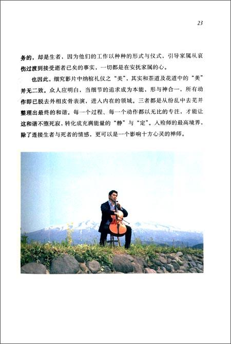 入殓师电影大提琴谱子