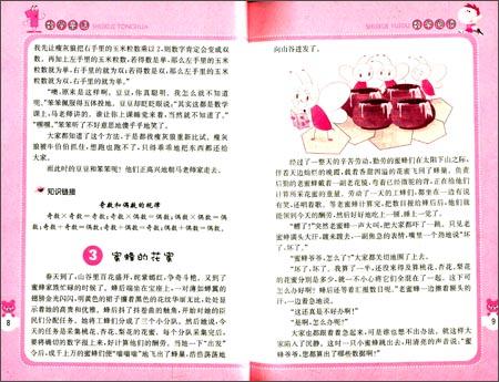 数学阅读:数学童话故事\/吴庆芳\/湖北教育出版社