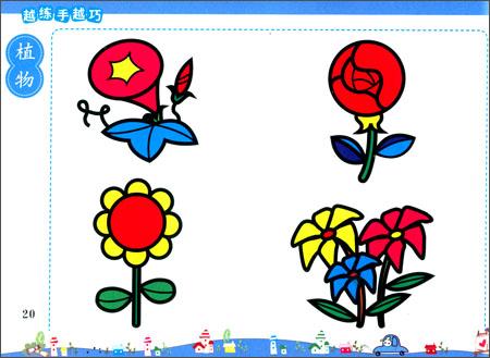 越练手越巧 简笔画大全 涂色 本书按照线条和色彩搭配的由易到难 由