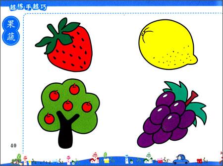 越练手越巧 简笔画大全 涂色 本书按照线条和色彩搭配的由易到难 由简到繁的顺序编排,锻炼宝宝的色彩感知能力