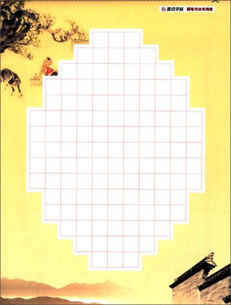 墨点字帖 硬笔书法作品专用纸 墨点字帖图片
