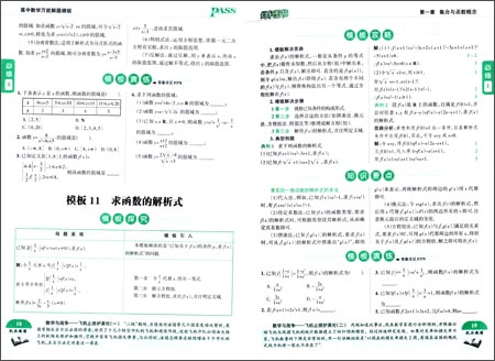 《(2014版)PASS高中数学万能解题模版》 牛胜