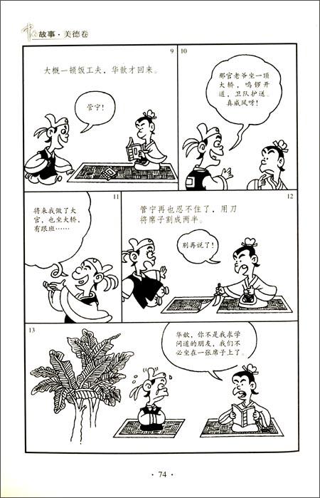 手绘故事文字简笔画
