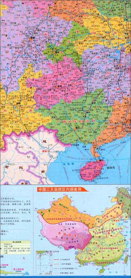 中国·世界地理地图(超值版)(适合高中生学习使用)