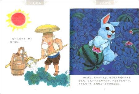 中国名家经典原创图画书:小兔偷瓜