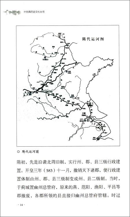 什刹海历史文化丛书-什刹海与京杭大运河