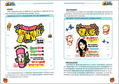 手绘pop设计教材系列:手绘pop字体10天速成平装–2013年6月1日