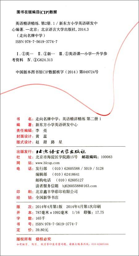 新概念英语名牌v名牌培训教材走向和平中学:雨湖区课程小学湘潭市图片