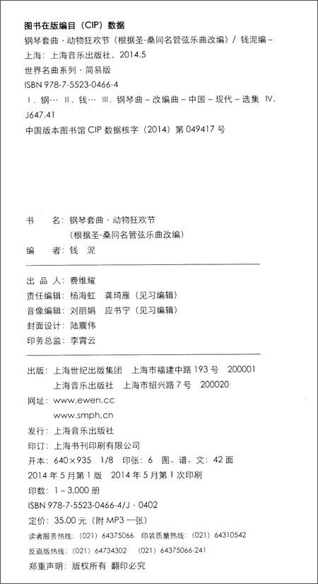 易版)(附光盘)/钱泥/上海
