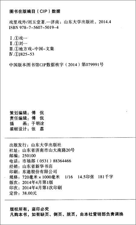 吕剧说济南道济南曲谱