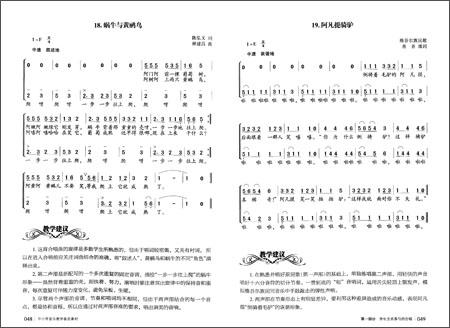 中小学音乐教学v语文语文(下册)/王湖南/安国文素材一上册年级小学期中试卷图片