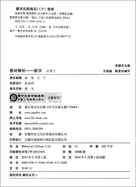 正版.教材学典高中解析:高中帆布(v正版5)(R)/陈数学经纶背包女式图片