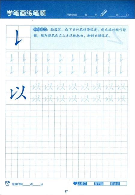 入学准备 学笔画练笔顺 海豚传媒