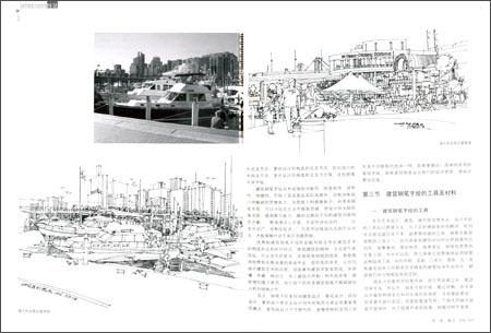 设计与手绘丛书--建筑钢笔手绘表现技法