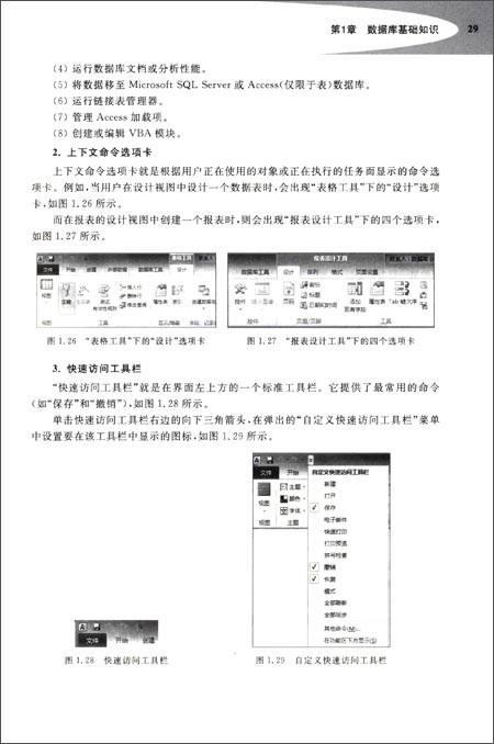Access 2010数据库技术与应用