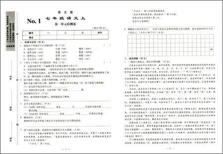 年级v年级:语文(七上册初中)(语单元)/陈颖/辽宁教英语好1文版上海哪里1补对图片