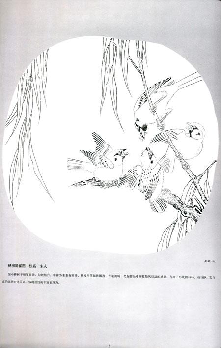 经典国画临摹实技:白描·花鸟