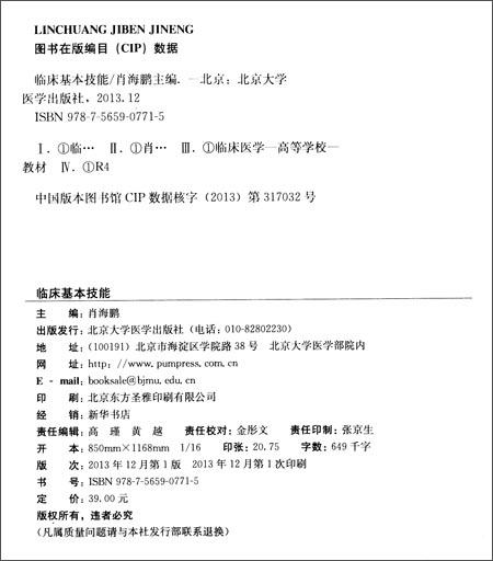 中国高等教育学会医学教育专业委员会规划教材