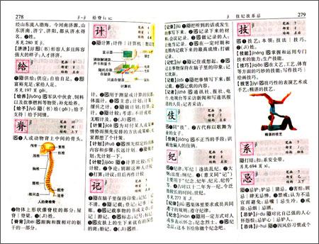 小学生小学标准(词典版)/秦泉/外文出版社/汉语五彩图总图片